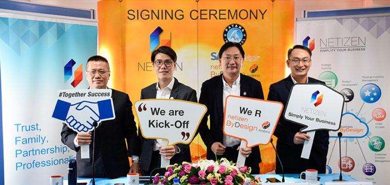 NETIZEN BYDESIGN ARABICA จุดเริ่มต้น Smart Factory ของบริษัท พัฒนาอินเตอร์คูล จำกัด