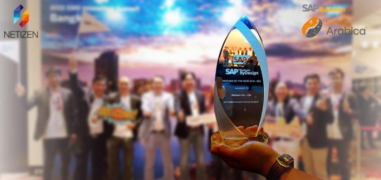 NETIZEN คว้ารางวัล SAP BUSINESS BYDESIGN PARTNER OF THE YEAR 2018 ของ SEA เป็นปีที่ 2 ติดต่อกัน !!
