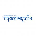 Netizen Bangkokbiz