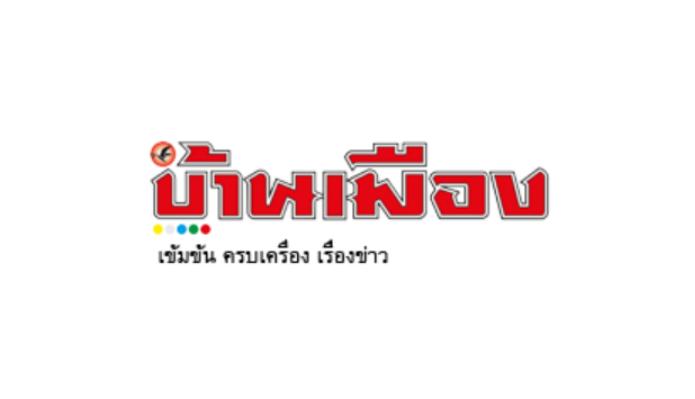 Netizen BanMaung