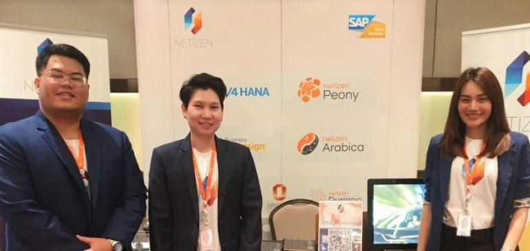 Netizen ได้รับเชิญเข้าร่วมงาน Reimagine The Digital Transformation