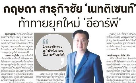 Netizen ท้าทายยุคใหม่ ERP หัวใจการขับเคลื่อนองค์กรธุรกิจ