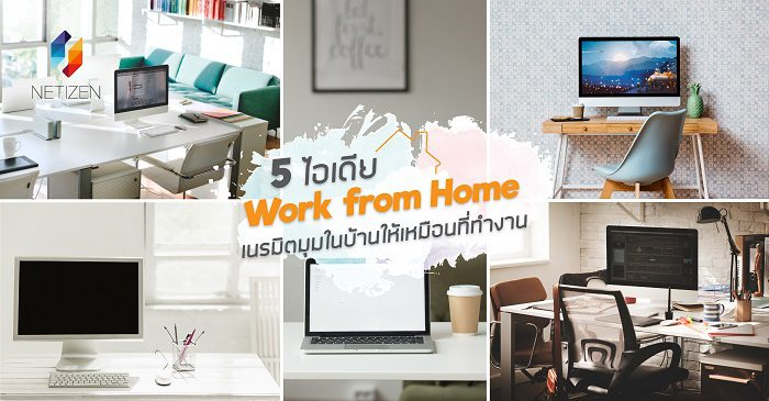 Netizen Work from home