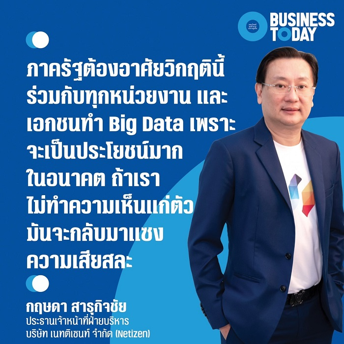 คุณกฤษดา สาธุกิจชัย ประธานเจ้าหน้าที่ฝ่ายบริหาร บริษัท เนทติเซนท์ จำกัด (Netizen)