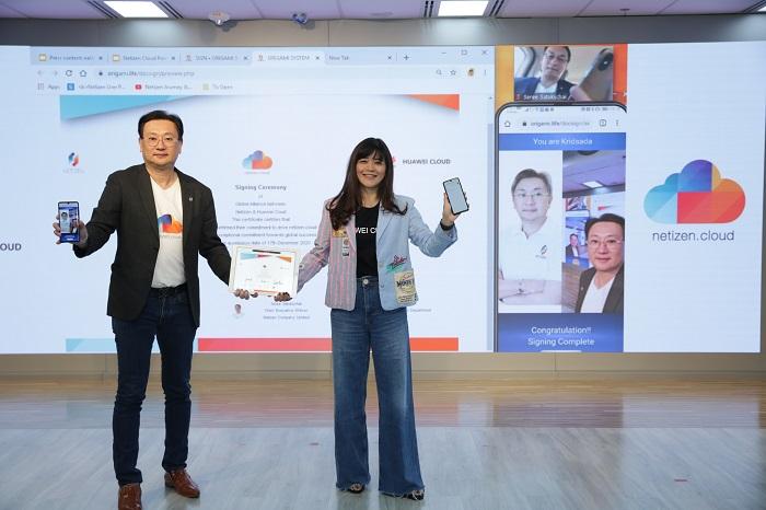 ผู้บริหารเนทติเซนท์และหัวเว่ย เทคโนโลยี่ (ประเทศไทย) ร่วมลงนามเปิดตัว netizen.cloud ที่คุณเชื่อมั่นและสัมผัสได้