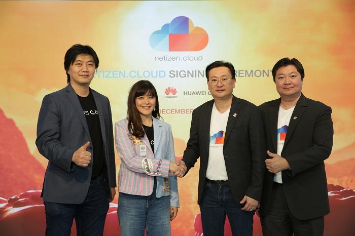 """เนทติเซนท์ จับมือ หัวเว่ย คลาวด์ ในฐานะ """"Strategic Partner"""" ผนึกกำลัง 2 ผู้นำด้านเทคโนโลยี เปิดตัว netizen.cloud"""