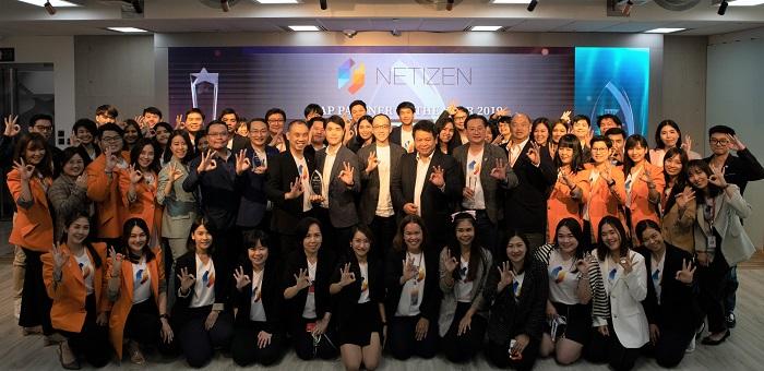ภาพบรรยากาศภายในงานรับรางวัล SAP Partner Of The Year 2019 ณ NetizenLife Center