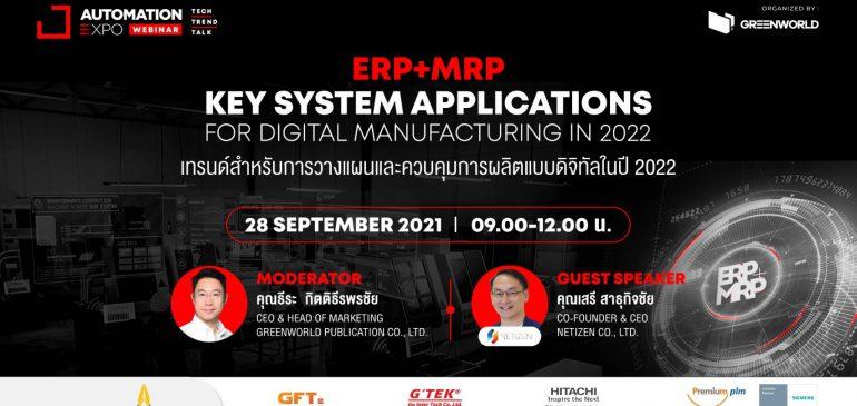 Webinar SAP ERP